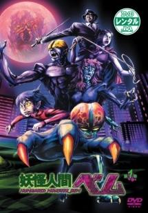 妖怪人間ベム(2006)