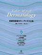 皮膚科診療カラーアトラス大系 メラノサイト系腫瘍 上皮性腫瘍 非上皮性腫傷1 (6)