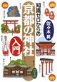 知識ゼロからの 京都の神社 入門