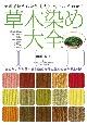 草木染め 大全 染料植物から染色技法まですべてがわかる