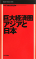 巨大経済圏アジアと日本