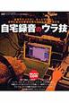 自宅録音のウラ技 CD付 自宅でミックス!ネットで配信!世界に自分の音源を売