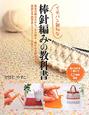 イチバン親切な棒針編みの教科書 基本の編み方から、なわ編み・編み込み模様まで、豊富