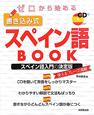 ゼロから始める 書き込み式 スペイン語BOOK CD付 スペイン語入門の決定版
