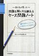 問題を解く力を鍛える ケース問題ノート 東大生が書いた