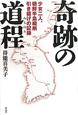 奇跡の道程-みちのり- 少女二人、朝鮮半島縦断引き揚げの記録