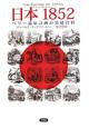 日本 1852