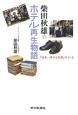 柴田秋雄のホテル再生物語 「日本一幸せな社員」をつくる