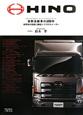 HINO 日野自動車の100年 世界初の技術に挑戦しつづけるメーカー