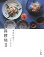 うつわや料理帖 (2)