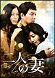 二人の妻 DVD-BOX5