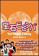 宝石ビビンバ DVD-BOX 3