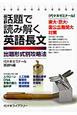 話題で読み解く 英語長文 出題形式別攻略法 東大・京大・国公立難関大対策