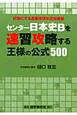 センター日本史Bを速習攻略する 王様の公式500 試験にでる重要事項を完全網羅