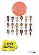 トモダチコレクション おもしろそっくり!Miiつく~るブック NINTENDO DS