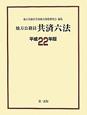 地方公務員共済六法 平成22年
