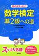 数学検定 準2級への道 読めばスッキリ!