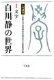 白川静の世界 文字 入門講座(1)