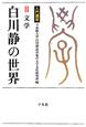 白川静の世界 文学 入門講座(2)