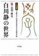 白川静の世界 思想・歴史 入門講座(3)
