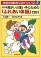 障がいの重い子のための「ふれあい体操」<改訂版> 特別支援教育&遊びシリーズ2 CD付