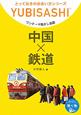 中国×鉄道 ワンテーマ指さし会話