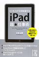iPad 超★仕事術