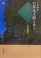 日本画家 岩澤重夫聞き書き 天響水心