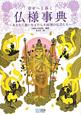 仏様事典 幸せへと導く あなたに救いをもたらす66尊の仏天たち