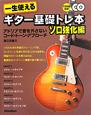 一生使える ギター基礎トレ本 ソロ強化編 CD付 アドリブで音を外さないコード・トーン・アプローチ