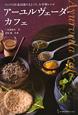 アーユルヴェーダ・カフェ インドの医食同源にもとづく、お手軽レシピ