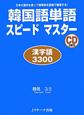 韓国語単語 スピードマスター 漢字語3300 CD2枚付 日本の漢字を使って韓単語を超速で増強する!
