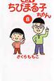 4コマ ちびまる子ちゃん (8)