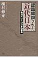 認識錯誤された近代日本 物語ではない日本の真像