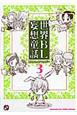 世界BL妄想童話 BLコミックアンソロジー (3)