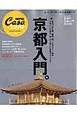 京都入門。 CasaBRUTUS Travel3 見るべき仏像、建築、宿、プロダクト、美味・・・。デ