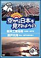 空から日本を見てみよう9 阪神工業地帯・大阪駅~神戸港/瀬戸内海・岡山~瀬戸内海の島々
