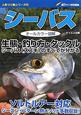 シーバス 釣りファン特別編集 人気つり魚シリーズ1 オールカラー図解 生態・釣り方・タックル シーバス