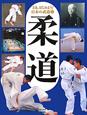 柔道 さあ、はじめよう!日本の武道1