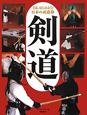 剣道 さあ、はじめよう!日本の武道2