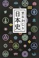 まるかじり 日本史