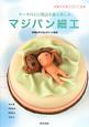 マジパン細工 洋菓子の新・デザイン図鑑 ケーキの上に物語を飾る楽しみ