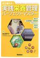 足立香代子の 実践栄養管理パーフェクトマスター NST・生活習慣病の栄養指導・アセスメント・検査値