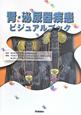 腎・泌尿器疾患 ビジュアルブック