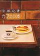 カフェの本 京都定番