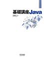 基礎講座Java