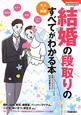 結婚の段取りの すべてがわかる本 本人&両親 暮らしのきほんBOOKS