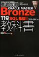 ORACLE MASTER Bronze 11g SQL 基礎1 教科書 〔1ZO-051〕対応 ITプロ/ITエンジニアのための徹底攻略