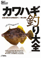 カワハギ釣り大全 SALT WATER BOOKS 仕掛け選びから料理法まで、一冊に凝縮