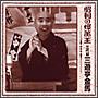 昭和の爆笑王 三代目 三遊亭金馬